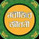 হযরত মুহাম্মদ সঃ এর জীবনী Nobijir jiboni Download on Windows