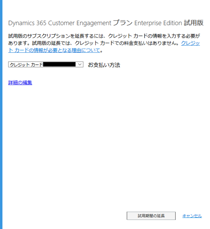 Dynamics365も同じような手順で延長する