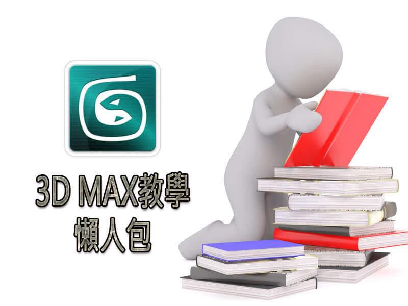 3DMAX教學