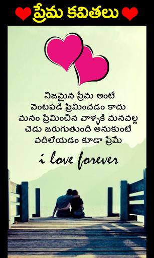 Love Quotes Telugu New 1.0 screenshots 6
