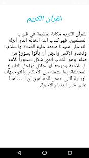 مراحل جمع القرآن الكريم وتدوينه - náhled