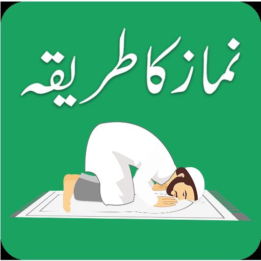 Namaz ka Tarika - Prayer Times for Islamic Muslim file APK for Gaming PC/PS3/PS4 Smart TV