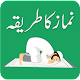 Namaz ka Tarika - Prayer Times for Islamic Muslim