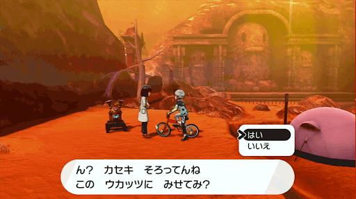 化石 ポケモン ソード ポケモン