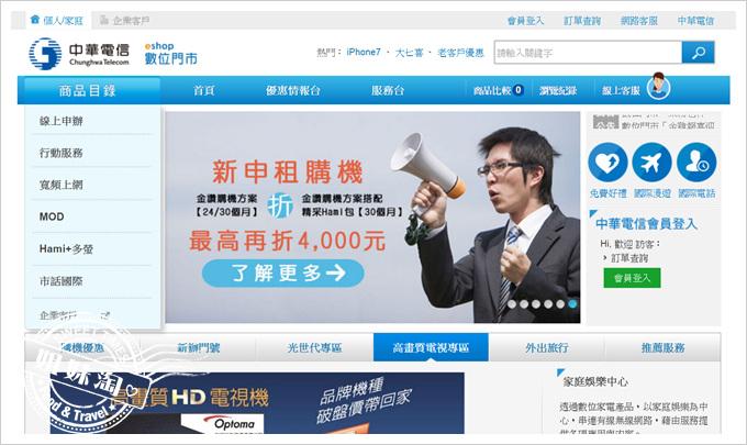 中華電信數位門市-產品入口網