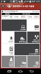 경희대 도서관 이용증 - náhled