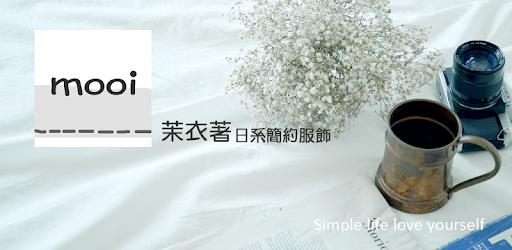Приложения в Google Play – mooi茉衣著-日系簡約服飾