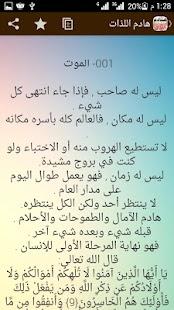 هـــادم اللّذات - náhled