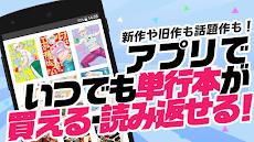 マンガebookjapan - 無料の漫画を毎日読もう!のおすすめ画像3