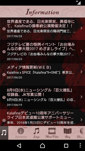 Kalafina u516cu5f0fu30a2u30fcu30c6u30a3u30b9u30c8u30a2u30d7u30ea 2.80.00 Windows u7528 2