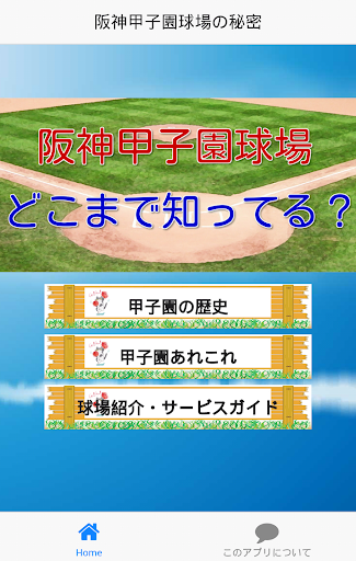 マニアクイズfor阪神甲子園球場の秘密女子の心をわしづかみ!