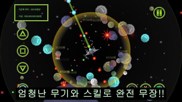 우주선 키우기 screenshot