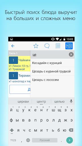iikoWaiter Pro screenshot 3