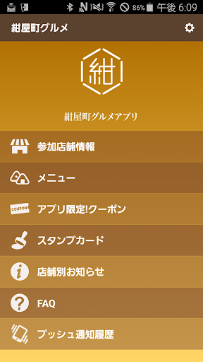 紺屋町グルメアプリ