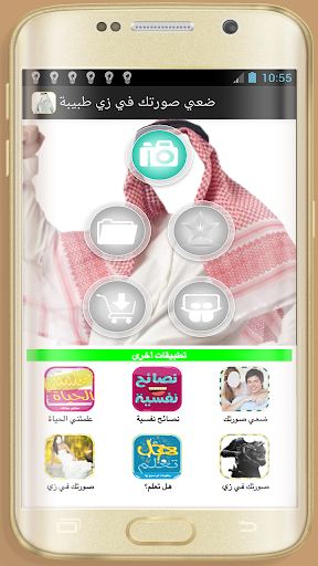 صورتك في بدلة عربية
