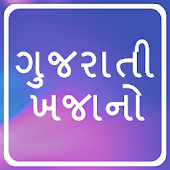 Gujarati Collection
