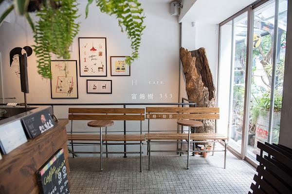 民生社區 富錦樹咖啡店-有時候,我們只是需要一個可以放空的咖啡館