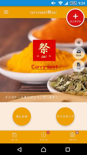Curryspot 祭