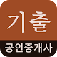 Download 공인중개사 기출 For PC Windows and Mac