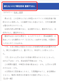 新たなコロナ陽性患者 豊橋で10人 | 東愛知新聞