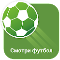 Смотри футбол - Новости icon