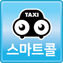 아산 스마트콜 승객용 icon