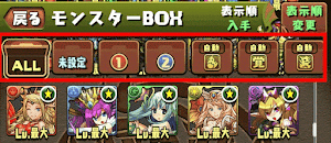 BOX整理