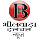 Bhilwara Halchal apk