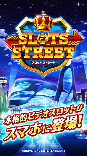 スロットストリート【パチスロ好きのカジノ&スロット】 1.9.0 screenshots 1