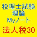 税理士試験理論Myノート法人税法30年度版 icon