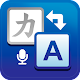 Traductor android ingles-español para texto y voz for PC-Windows 7,8,10 and Mac