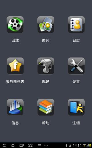 SuperCam screenshot 3