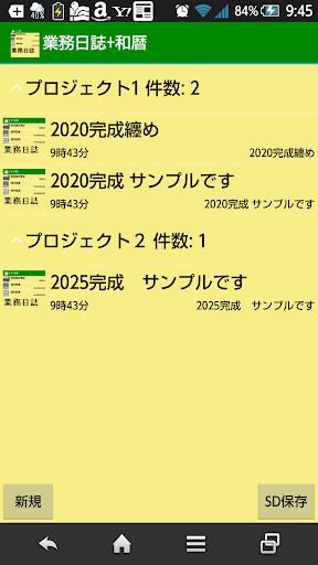 業務日誌+和暦