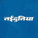 Naidunia: MP News & CG News icon