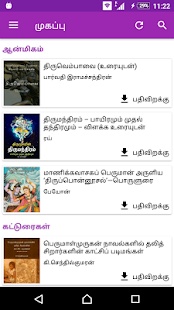 Free Tamil Ebooks- screenshot thumbnail