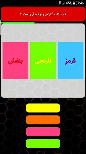 u0627u06ccu0632u06cc u067eu0648u0644 apkdebit screenshots 4