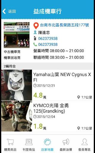 車泉-車友免費刊-2手汽機車-零件 screenshot