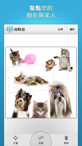 玩攝影App|Blend Collage 創作原創拼貼相片免費|APP試玩