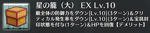 星の籠(大)[EX]