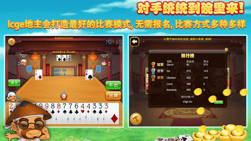 嘎嘎鬥地主[國民第壹鬥地主][賭神爭霸賽]|玩紙牌App免費|玩APPs