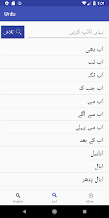 Urdu dictionary english free apps on google play screenshot image solutioingenieria Images