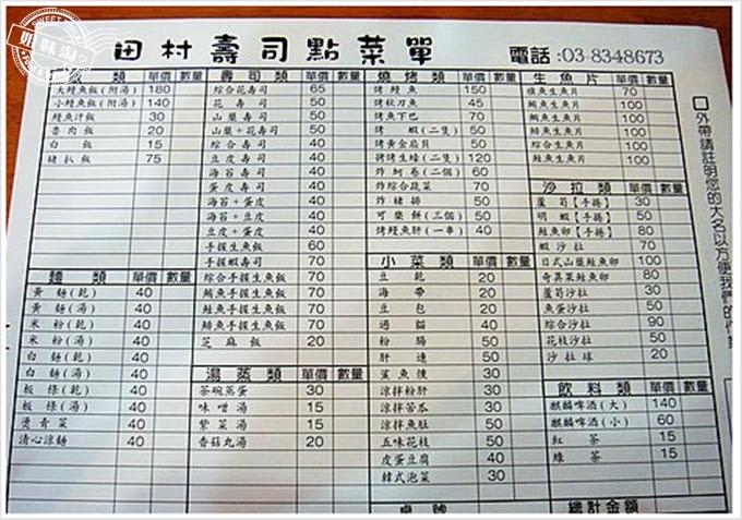 田村壽司菜單
