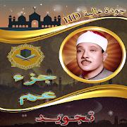 جزء عم - قصار السورعبد الباسط عبد الصمد بدون نت APK