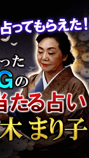 Download ズバ当たり【口コミの占い】三木まりこ For PC Windows and Mac apk screenshot 2