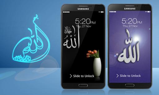Allah Screen Lock