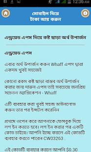 মোবাইল দিয়ে টাকা আয় করুন/ Earn By Mobile - náhled