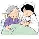 看護・介護記録