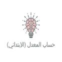 حساب معدل التعليم الإبتدائي icon