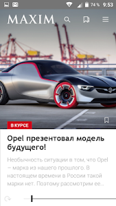 MAXIM Russia – онлайн-журнал screenshot 1