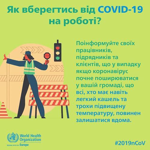 http://oppb.com.ua/sites/default/files/2019/pics/profilaktyka-koronavirusu.jpg